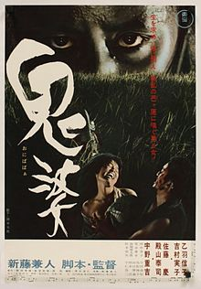 onibaba-poster